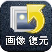 Google Playの「画像を復元」を使用したAndroid写真復元