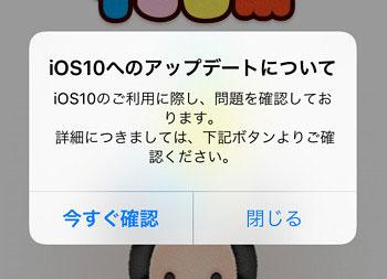iOS10不具合-LINE「ムツムツ」