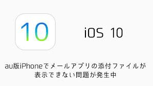 iOS10不具合-メール