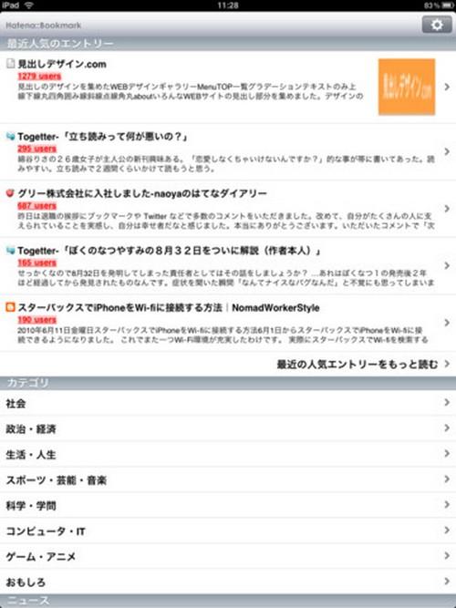 ipadアプリ4