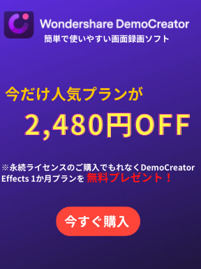 DemoCreator 人気プランが2480円オフ!