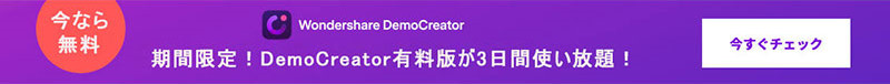 Democreator有料版を3日間使い放題