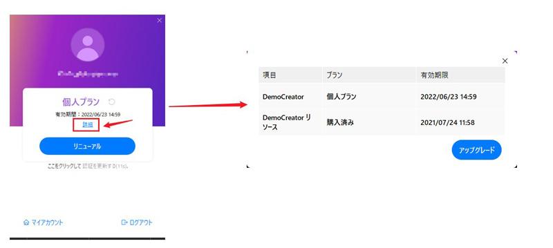 DemoCreator Effectsプランの購入履歴を確認する方法