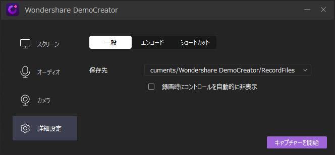 Macbook Pro録画データ保存場所の設定