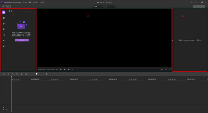 Mac録画動画を編集と保存