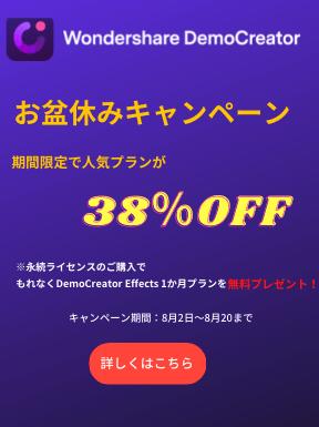 DemoCreator お盆休みキャンペーン38%OFF