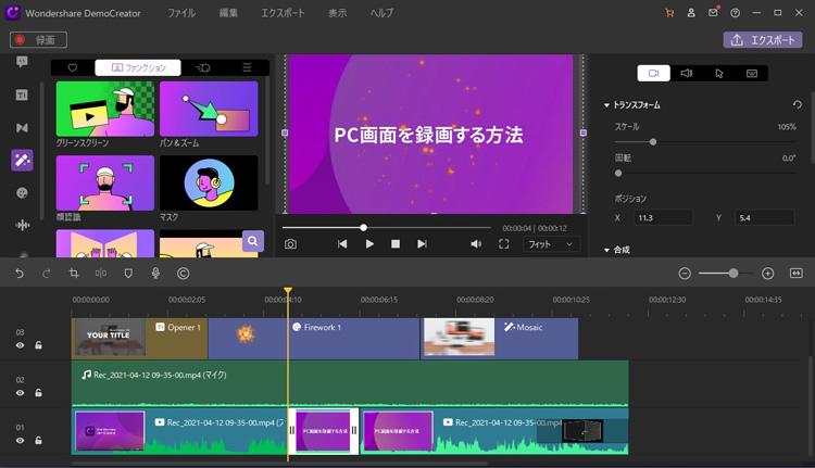無料動画編集ができるソフトおすすめ