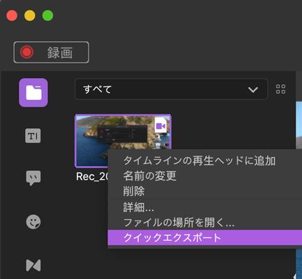 動画のクイックエクスポート