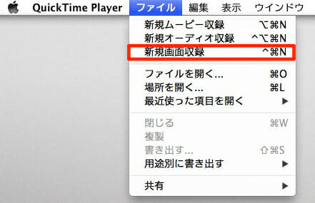 Quick Time Playerで録画