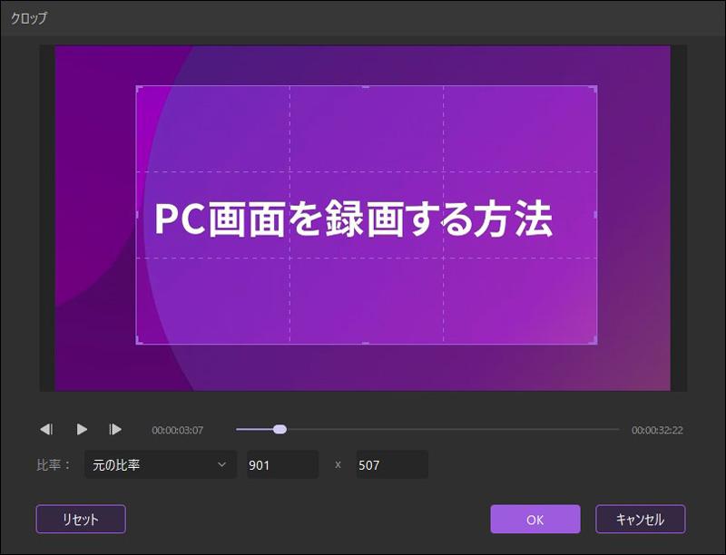 動画のクロップ編集