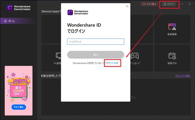 Wondershare ID作成方法-2