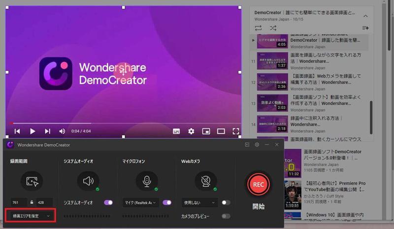 Windows10Youtube録画ソフトおすすめ