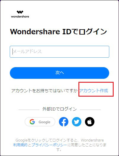 Wondershare ID作成方法-1