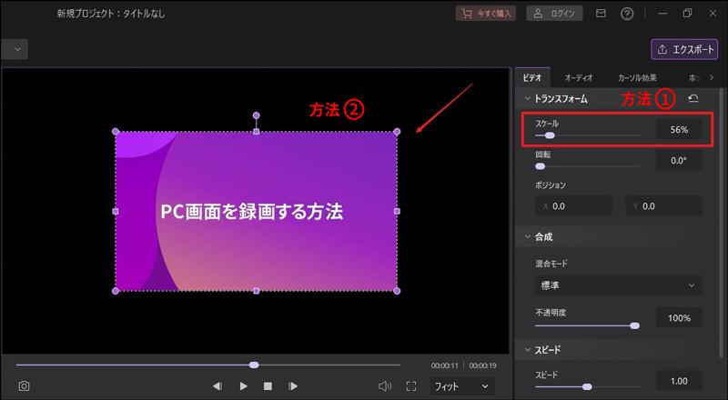 ビデオの画面サイズを変更