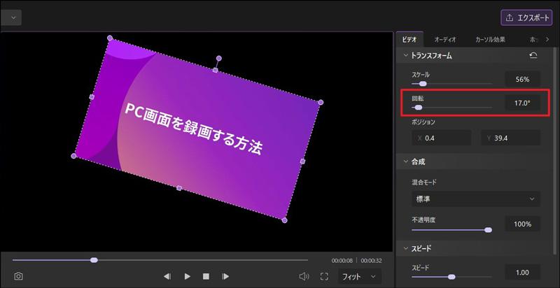ビデオ画面を回転01