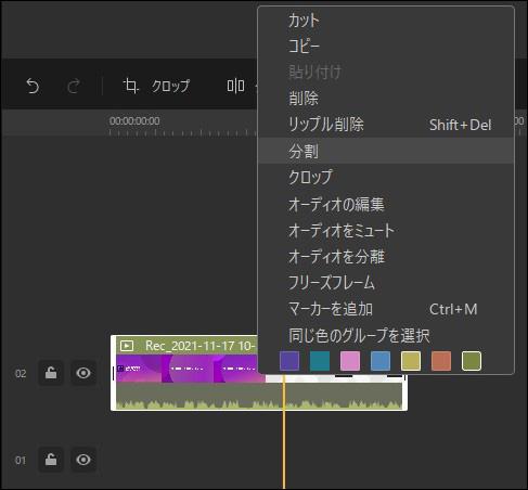 動画を分割01