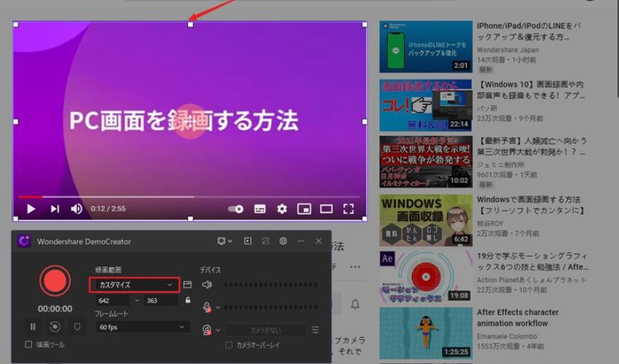 NAVER動画を録画する方法02