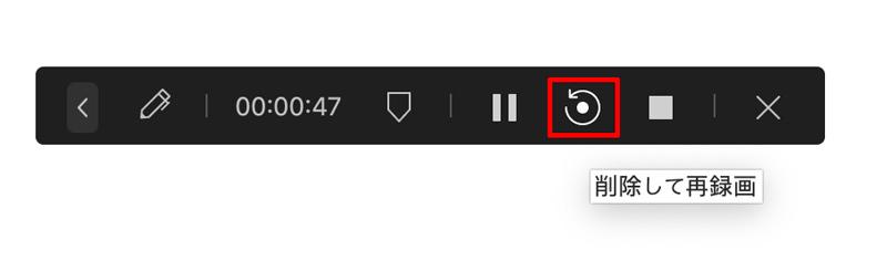 Macで録画を削除して再録画する