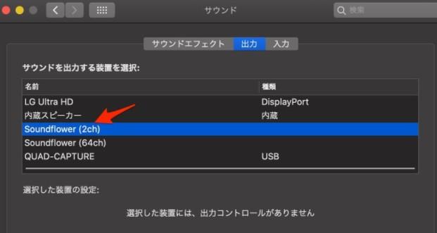 QuickTime PlayerでMac内部音声を録画する01