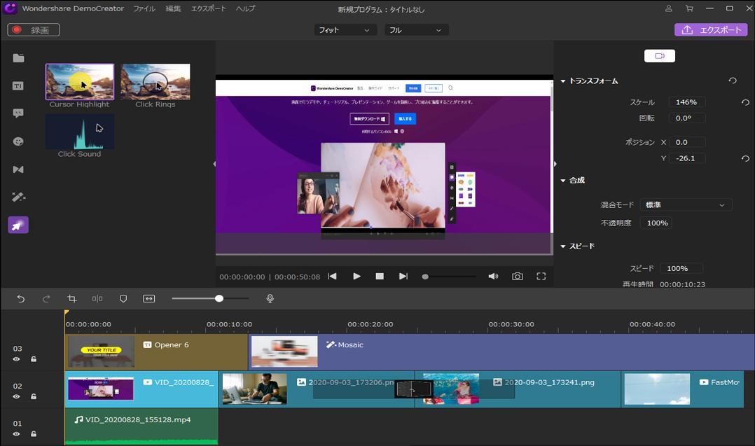 動画編集ツールのメイン画面