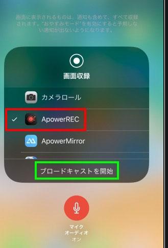 Iphoneゲーム録画ソフトおすすめ