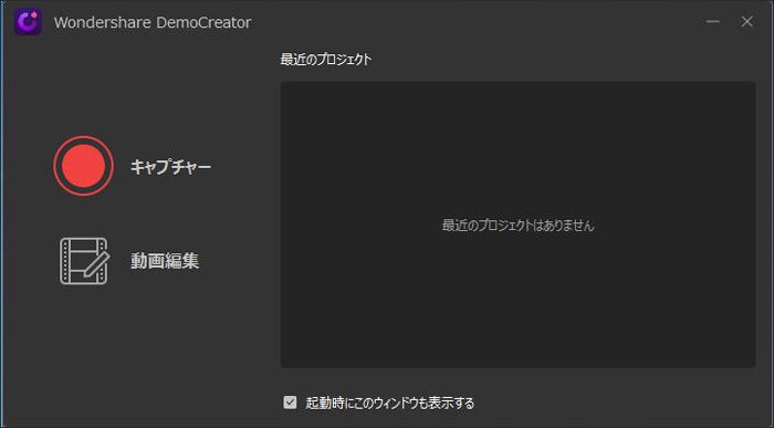Wondershare社が販売するキャプチャーソフトDemo Creator
