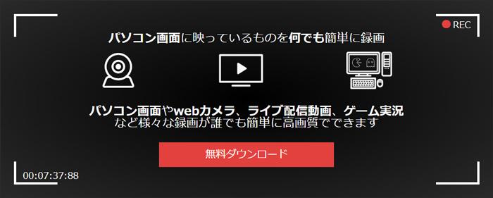 無料ゲーム録画ソフト-agデスクトップレコーダー