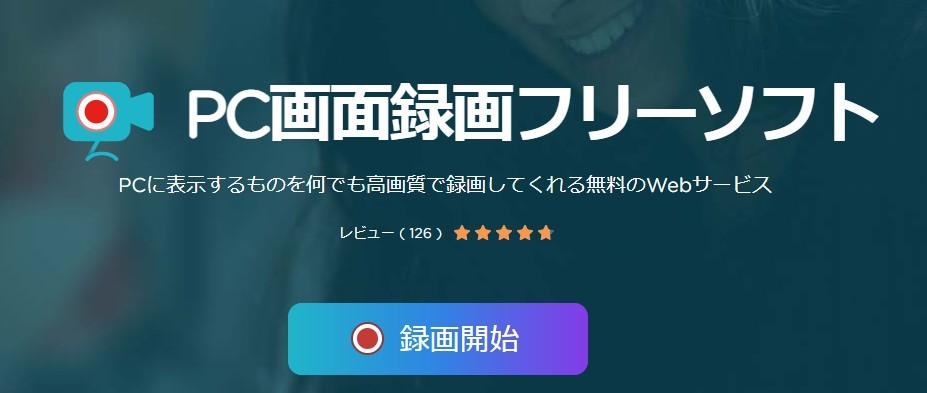フリーオンライン録画ツール-AimorePC画面録画フリーソフト
