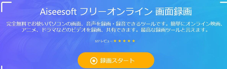 フリーオンライン録画ツール-Aiseesoft フリーオンライン 画面録画
