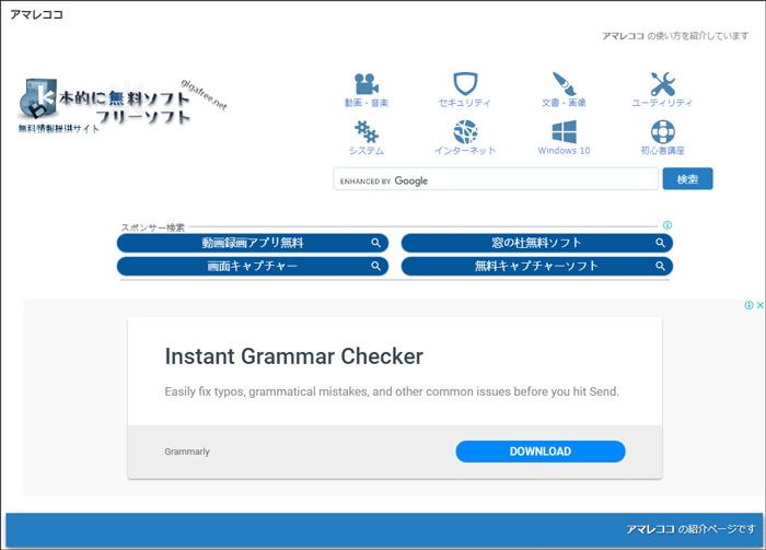 無料ゲーム録画ソフト-アマレココ
