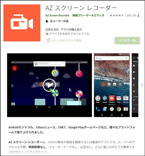 スマホ 録音 内部ソフト-AZスクリーン