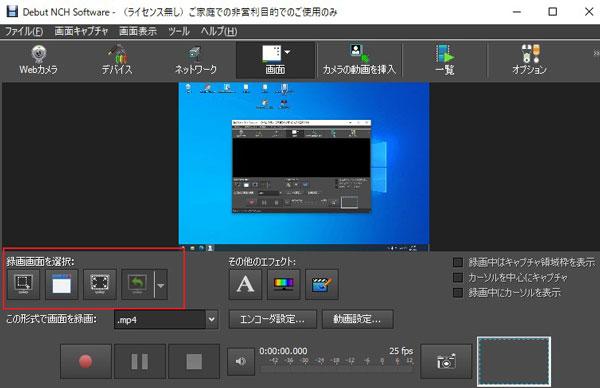 動画キャプチャーソフトDebut