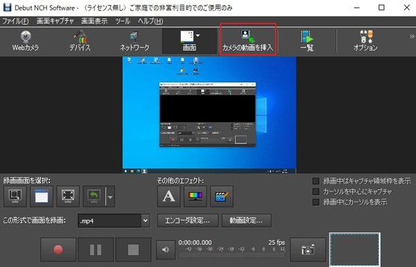 動画キャプチャーソフトDebut-カメラ録画