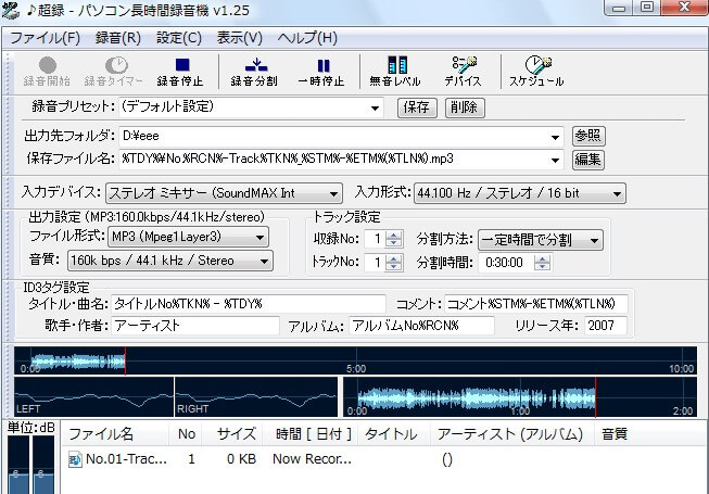 Windows10音声録音フリーソフト-「超録 - パソコン長時間録音機」無料版