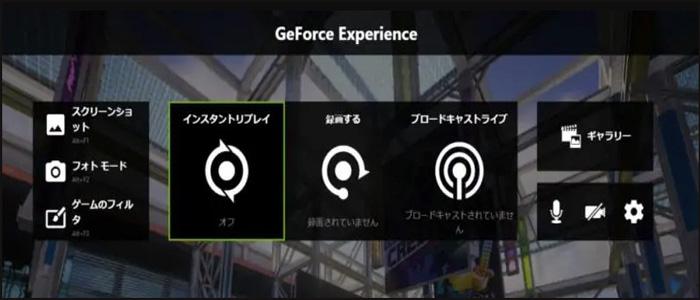 geforce experienceを起動