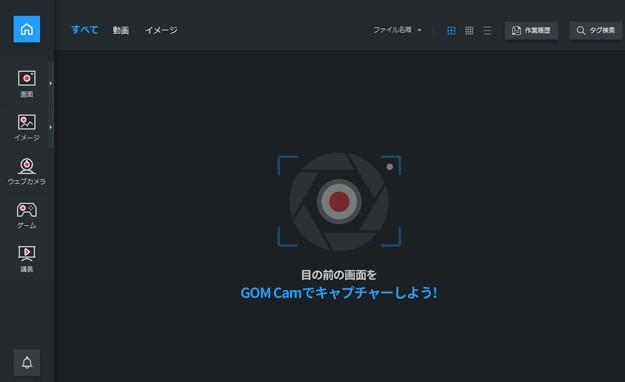 「GOM Cam」無料版