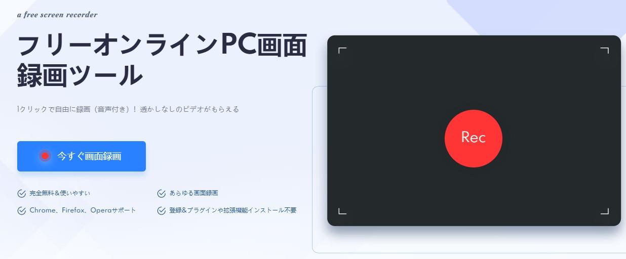フリーオンライン録画ツール-iTopオンラインパソコン画面録画ツール