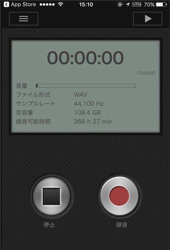 スマホ 録音 内部ソフト-PCM