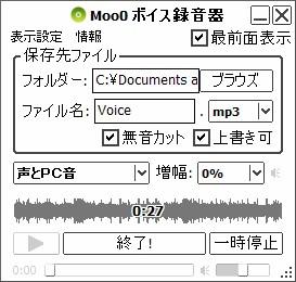 Windows10音声録音フリーソフト-「Moo0 音声録音機」