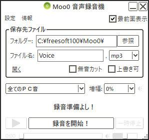 音声録音ソフト-Moo0