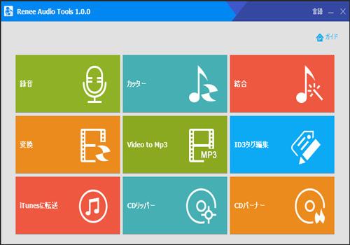 音声録音ソフト-Renee Audio Tools