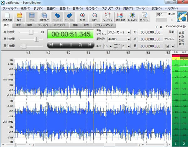 Windows10音声録音フリーソフト-「SoundEngine Free」