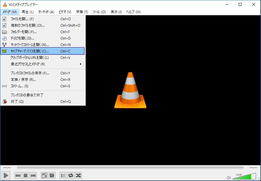 VLC録画-キャプチャーデバイス選択
