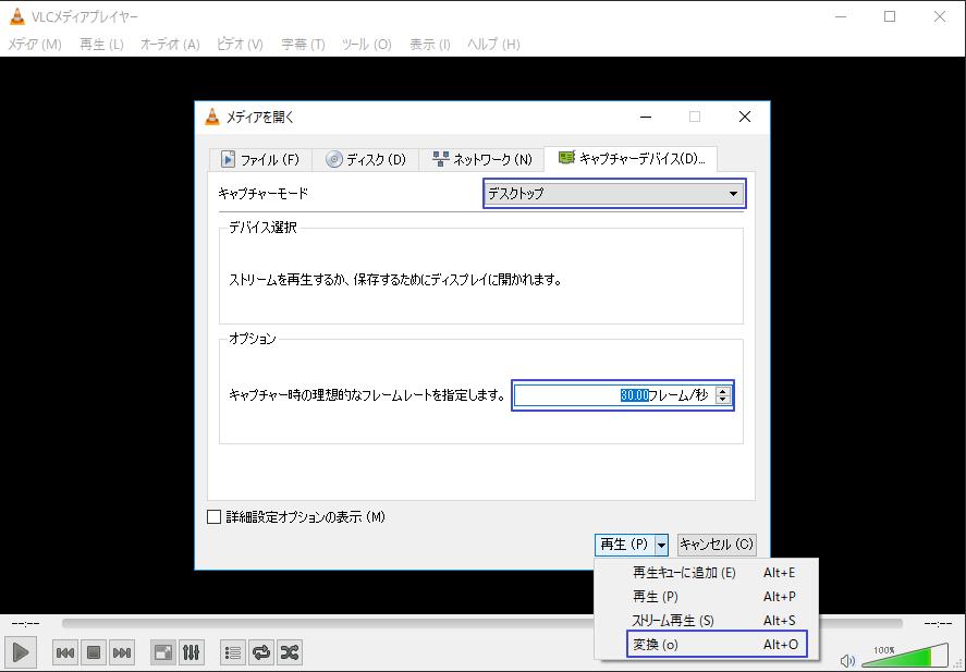 VLC録画-フレームレート設定