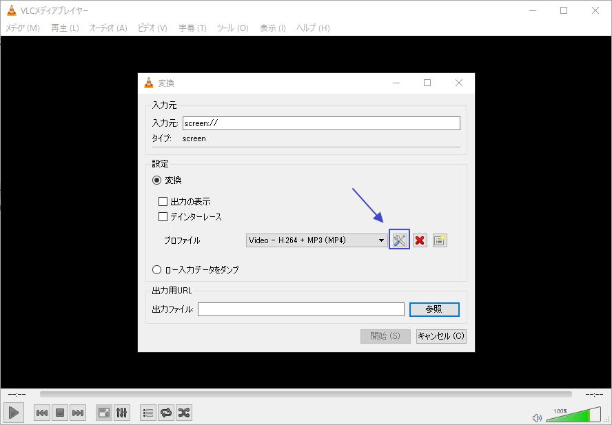 VLC録画-保存形式と保存先の設定