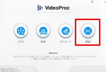 無料ゲーム録画ソフト-VideoProc無料版