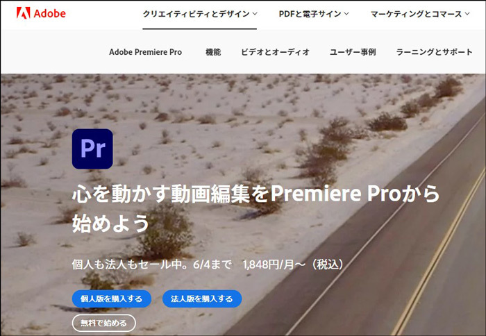 動画編集ソフトAdobe Premiere Pro