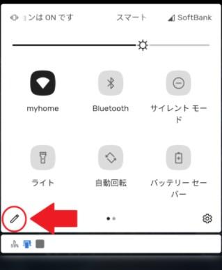 Android(アンドロイド)の画面録画手順02