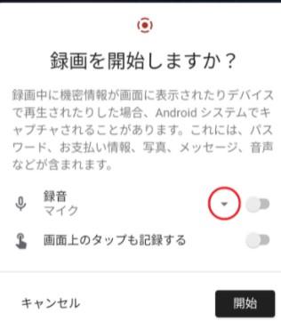 Android(アンドロイド)の画面録画手順04