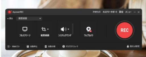 Zoom録画ソフト02